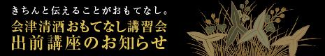 会津清酒おもてなし講座 出前講座のお知らせ
