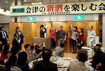 会津の新酒を楽しむ会