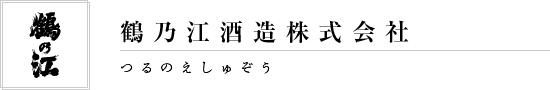 鶴乃江酒造株式会社
