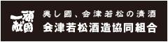 会津若松酒造協同組合