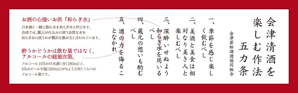 会津清酒を楽しむ作法 五ヵ条