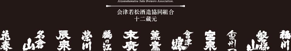 会津若松酒造協同組合 蔵元一覧