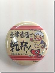 会津清酒で乾杯バッチ