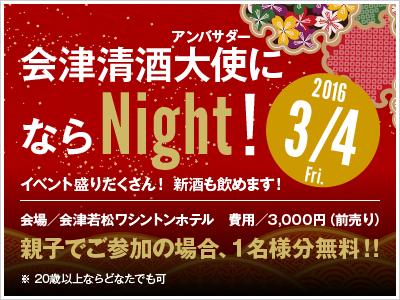 会津清酒大使(アンバサダー)にならNight!