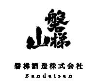 磐梯酒造株式会社