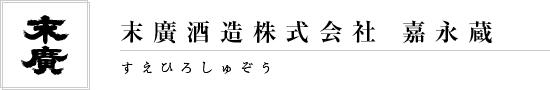 末廣酒造株式会社 嘉永蔵