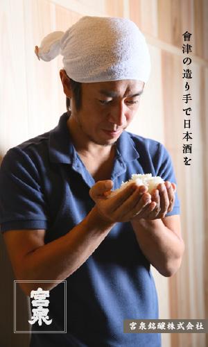 宮泉銘醸株式会社