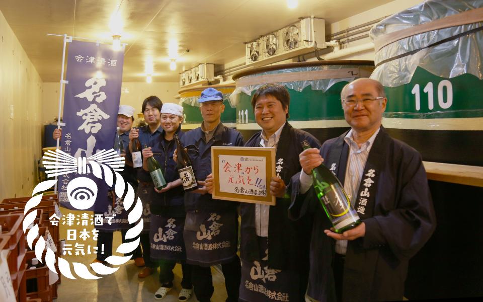 名倉山酒造株式会社