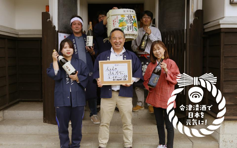 榮川酒造株式会社